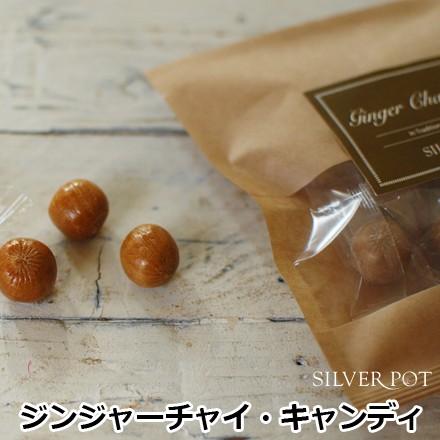 季節限定 ジンジャーチャイ キャンディー (飴) 1配送1690円以上のお買い上げで送料無料
