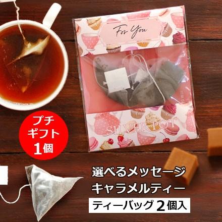 メッセージ プチギフト 紅茶 キャラメルティー ティーバッグ版 / かわいい 紅茶 ギフト、お配りギフトにぴったり! / 1配送1690円以上の