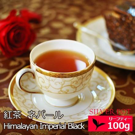 紅茶 お徳用パック ネパール 2020年 ジュンチヤバリ茶園 Himalayan Imperial Black 100g / 送料無料