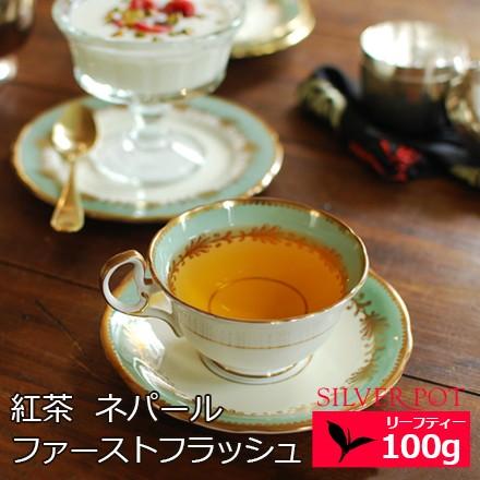 紅茶 お徳用パック ネパール ファーストフラッシュ 2020年 ジュンチヤバリ茶園 Himalayan Spring 100g / 送料無料