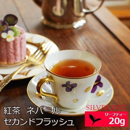 紅茶 ネパール セカンドフラッシュ 2020年 ジュンチヤバリ茶園 HRHT Summer Sensation 20g / 1配送1690円以上のお買い上げで送料無料