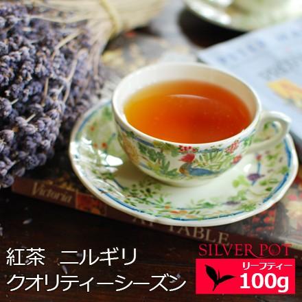 紅茶 お徳用パック ニルギリ クオリティーシーズン 2021年 グレンデール茶園 FOP-SUP 100g / 1配送1690円以上のお買い上げで送料無料