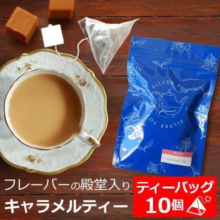 紅茶 ティーバッグ 10個入りパック キャラメルティー / フレーバーティー / 1配送1690円以上のお買い上げで送料無料