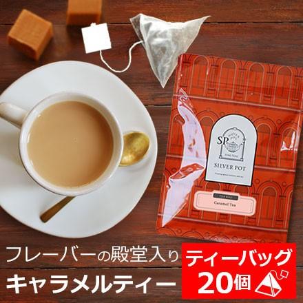 紅茶 ティーバッグ 20個入お徳用パック キャラメルティー / フレーバーティー / 1配送1690円以上のお買い上げで送料無料