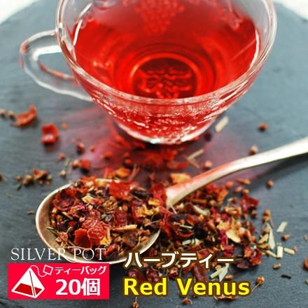 ハーブティー ティーバッグ 20個入 お徳用パック Red Venus レッドビーナス 1配送1690円以上のお買い上げで送料無料