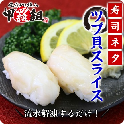 \寿司ネタ用/ツブ貝スライス(20枚入り)【ツブ貝】【つぶ貝】【貝】【寿司】
