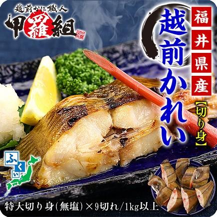 使い勝手抜群!日本海の肉厚な越前かれい切り身(無塩)たっぷり1kg(約120g前後×9切れ)【越前カレイ】【越前かれい】