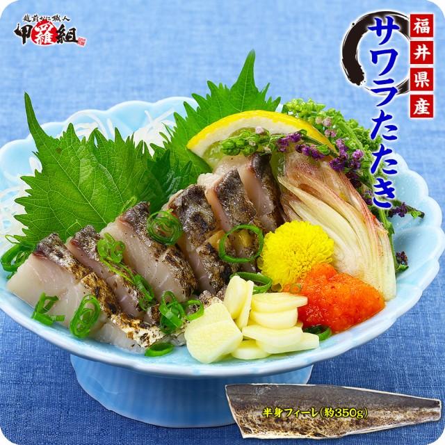 しっとり柔らかな身と、炙った皮の風味が絶品!日本海の高級魚サワラたたき半身フィーレ約350g(3〜4人前)【さわら】【サワラ】