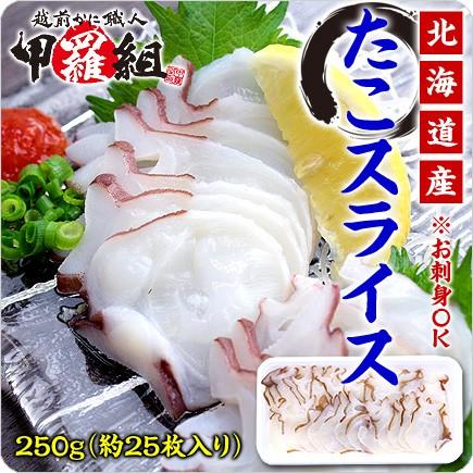 お刺身&しゃぶしゃぶに!北海道産たこスライス250g(約25枚入り)【蛸しゃぶ】【タコしゃぶ】【たこしゃぶ】【タコスライス】