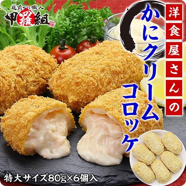 洋食屋さんのかにクリームコロッケ (80g×6個)【かに】【カニ】【蟹】【コロッケ】【クリームコロッケ】 かに2020_s かに2020_m