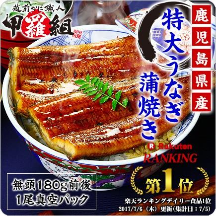 鹿児島県産の特大うなぎ蒲焼き180g!2尾以上で化粧箱にてお届け! 鰻 ウナギ うなぎ 母の日 父の日