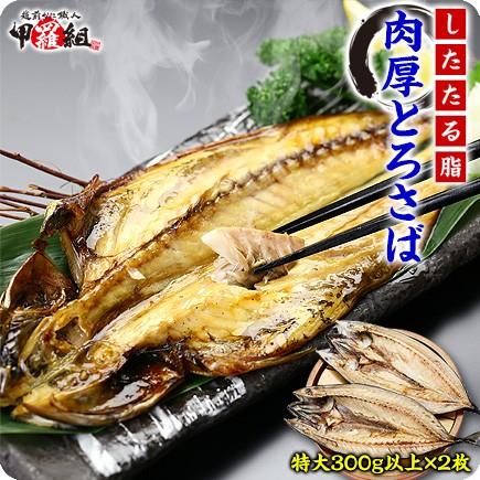 脂がしたたる肉厚とろさば一夜干し特大サイズ2枚 鯖 さば サバ 干物 一夜干し