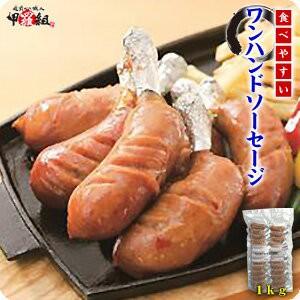 ワンハンドソーセージ業務用1kg【ソーセージ】【フランクフルト】【肉製品】【BBQ】【マルハニチロ】