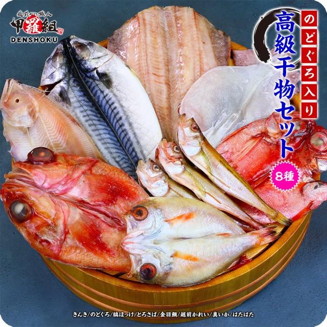 高級魚きんき&のどぐろ入り干物8セット(きんき、のどぐろ、金目鯛、縞ほっけ、とろさば、赤かれい、真いか、はたはた)ギフトにお薦め