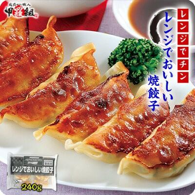 レンジでおいしい焼餃子240g(約24g×10個)【ぎょうざ】【ギョウザ】【中華】【味の素】