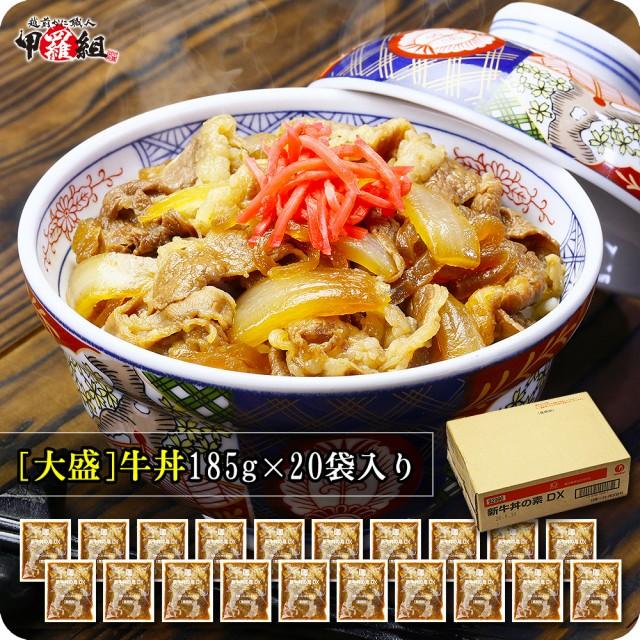 【業務用】冷凍牛丼の具(具だくさん&つゆだく185g×20袋)
