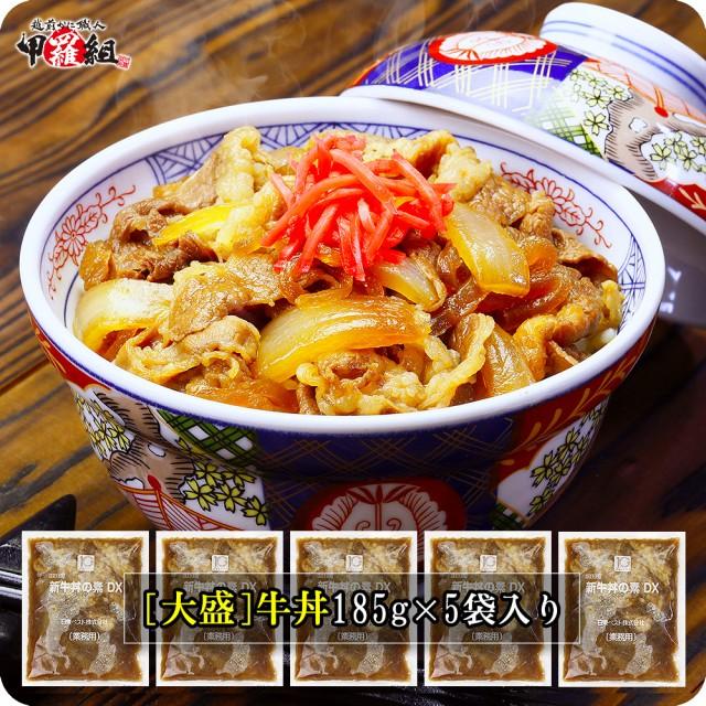 冷凍牛丼の具(大盛り具沢山&つゆだくタイプ)185g×5袋