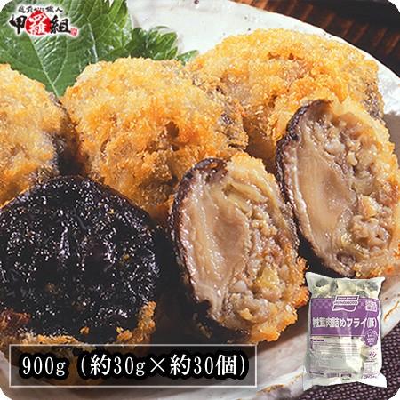 椎茸の肉詰めフライ900g(約30g×30個)【シイタケ】【しいたけ】【豚肉】【味の素】