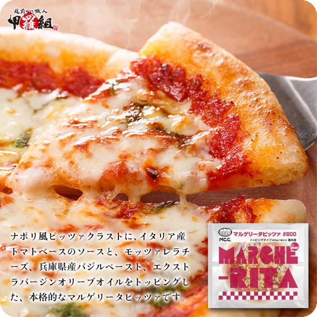 【ナポリ風】ふっくら生地の 本格マルゲリータピッツァ(直径8インチ/約20cm/約1〜2人前)×1枚【ピザ】【pizza】