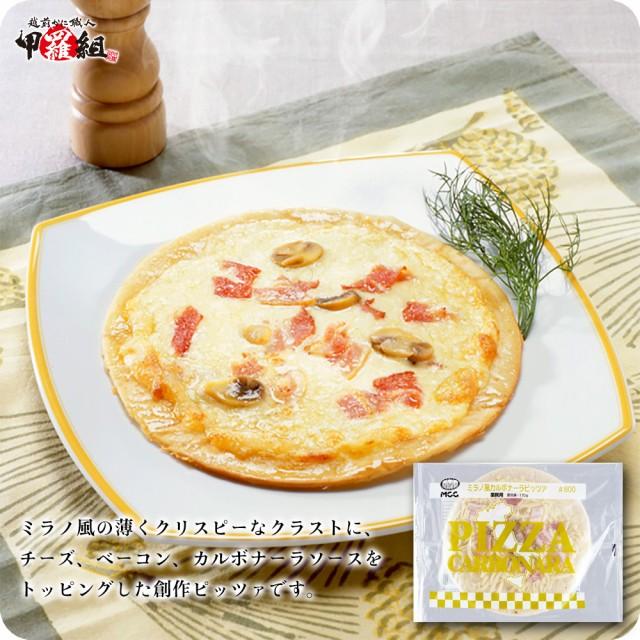 【ミラノ風】薄いクリスピー生地 の 定番 ミックスピッツァ(直径8インチ/約20cm/約1〜2人前)×1枚【ピザ】【pizza】
