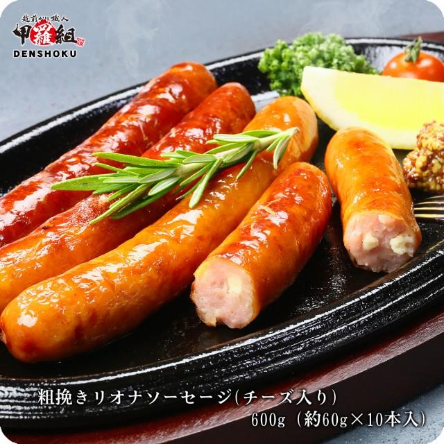 粗挽きリオナソーセージ(チーズ入り)600g (約60g×10本入)【YSF】