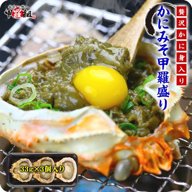 高級珍味 かにみそ甲羅盛り ×3個入り 蟹味噌 かにみそ カニミソ かに味噌 カニ味噌 蟹みそ 蟹ミソ