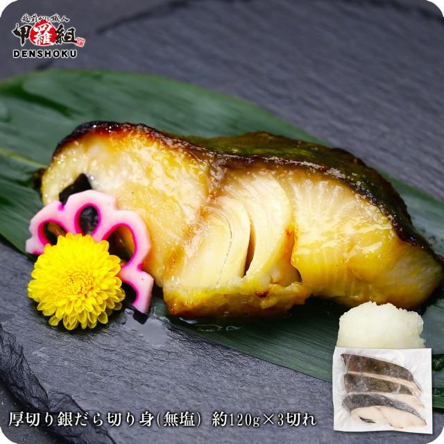 厚切り銀だら切り身(無塩) 約120g×3切れ【銀鱈】【鱈】【タラ】【たら】【白身魚】
