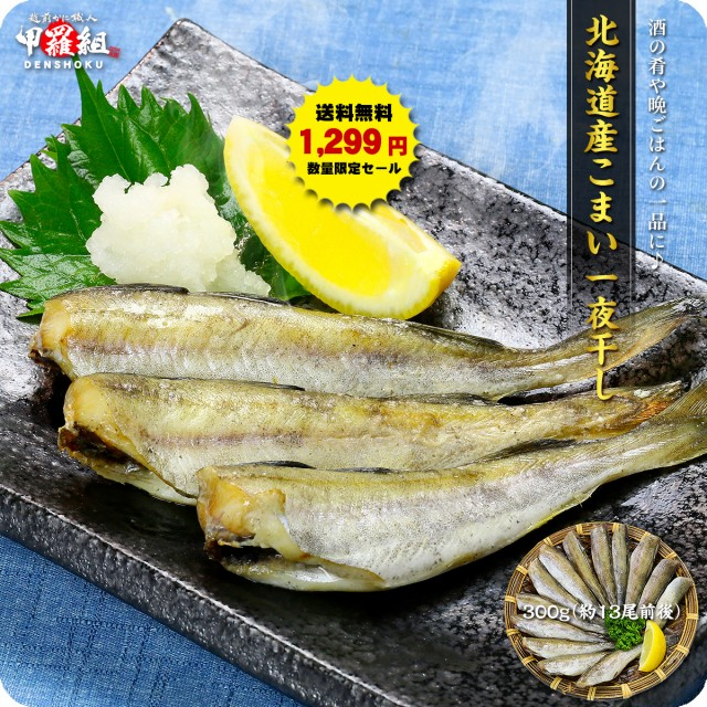 送料無料1 299円!北海道産こまい一夜干し300g(13尾前後) 氷下魚 コマイ かんかい カンカイ 寒海