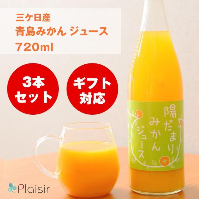 お歳暮 お年賀 冬ギフト 3本セット 三ケ日 みかん ジュース 720ml 瓶 果汁 100% ストレート 無添加 内祝い ギフト みかんしぼり みかん