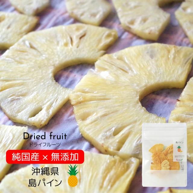 3個以上購入で送料無料 ドライフルーツ 砂糖不使用 無添加 しろ 島パイン 美味しい パイナップル 沖縄県産 15g 国産 ドライパイナップル
