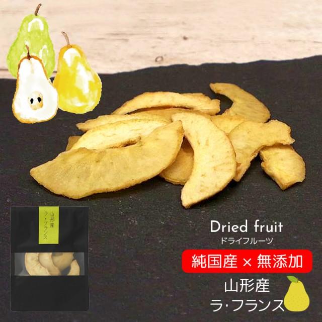 3個以上購入で送料無料 ドライフルーツ 砂糖不使用 無添加 kuro 山形産 ラ・フランス 西洋梨 山形県 国産 18g 国産