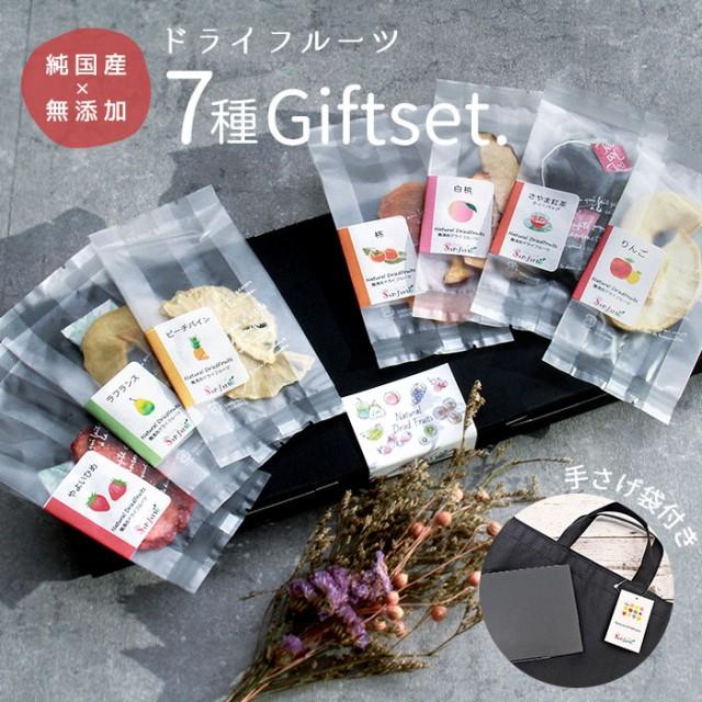 ドライフルーツ 砂糖不使用 無添加 セレクトギフト 黒箱 7種類 いちご りんご 白桃 柿 ピーチパイン ラフランス 狭山紅茶 紅茶ティーバ