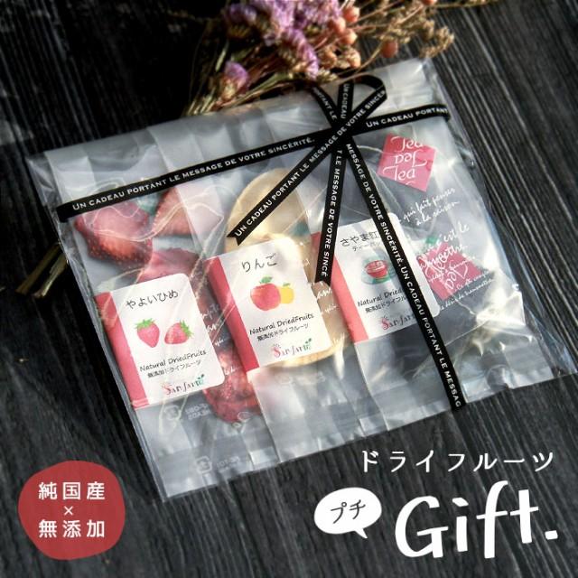 1000円ポッキリ 送料無料 ドライフルーツ 砂糖不使用 無添加 ぷちギフト 3種類 いちご 苺 りんご 狭山紅茶 紅茶ティーバッグ ドライ 美味