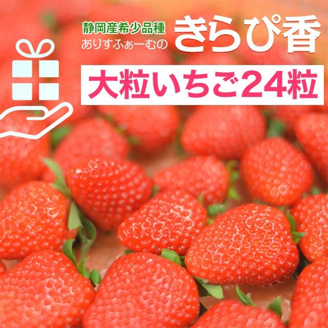 ギフト いちご きらぴ香 ありすふぁーむ 送料無料 イチゴ 苺 静岡県 甘い フルーツ 果物 美味しい おいしい 産地直送 高糖度 デラックス