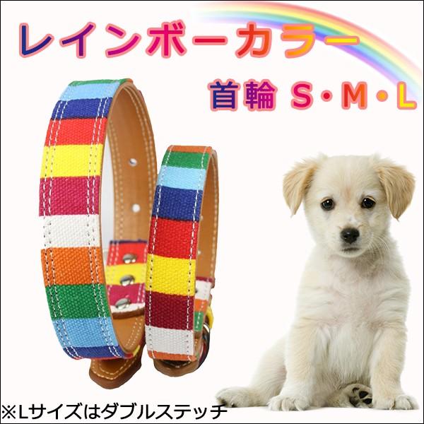犬 首輪 小型犬 中型犬 レインボー カラフル 可愛い カラー PU革 キャンパス素材 綿