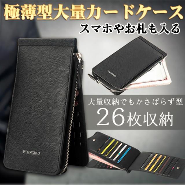 カードケース 長財布 大容量 26枚収納 メンズ レディース 薄型 ビジネス財布 コンパクト ファスナーポケット付き