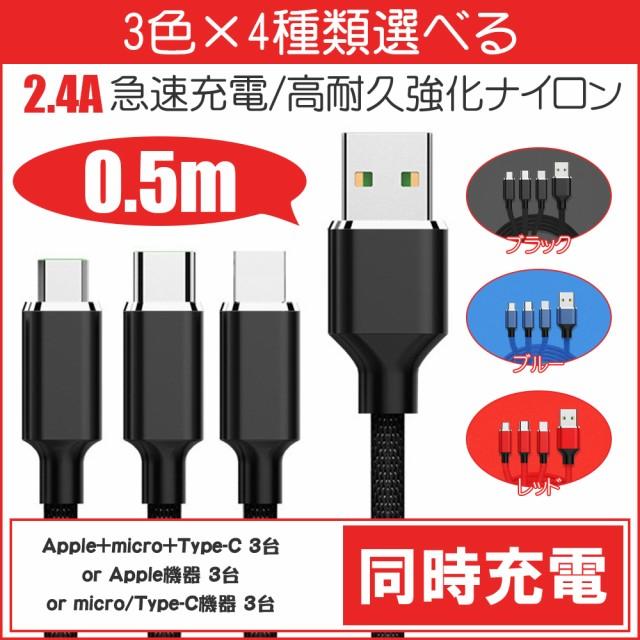 iPhone 充電ケーブル3in1 Type-C ケーブ4種類/3色/0.5m ライトニング iPad モバイルバッテリー USBケーブル2.4A高耐久強化ナイロン断線