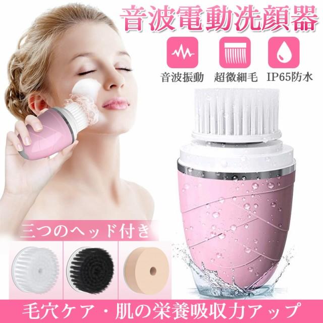 洗顔ブラシ 電動洗顔器 ボディブラシ 音波振動シリコン 2段階スピード 毛穴ケア クレンジング 黒ずみ 角質除去 ニキビ対策 防水
