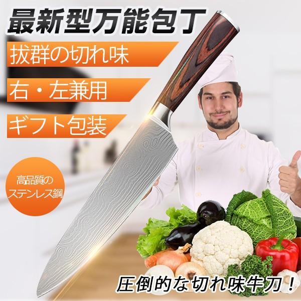 包丁 牛刀 シェフナイフ 牛刀包丁 ステンレス鋼 209mm 鋭い切れ味 キッチンナイフ 高級感 口金付 紋様付 ギフト包装