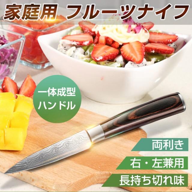 ペティナイフ 皮むきナイフ フルーツナイフ 果物ナイフ ミニ包丁 果物切 野菜ナイフ よく切れる 家庭用 一体成型ハンド 衛生 業務用 本職