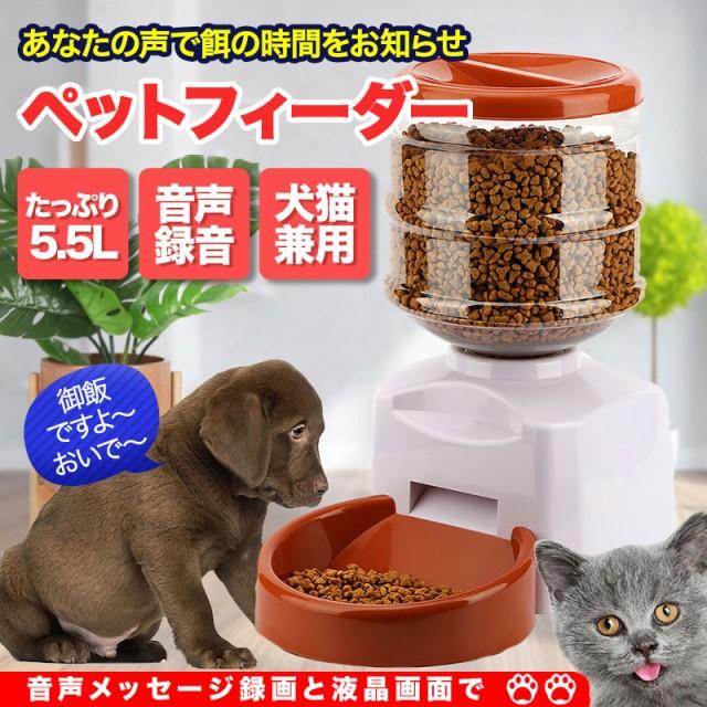 【クーポン配布中】自動給餌器 音声録音機能 オートマティック ドッグフード エサやり 電池セット ペット用品 1日3回 5.5L大容量 猫 犬