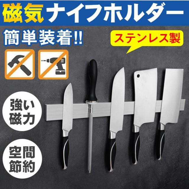 ナイフスタンド 磁気包丁立て 包丁スタンド 包丁ホルダー マグネット式 ステンレス製 ナイフ収納 壁掛け 粘着式 ナイフストリップ 簡単装