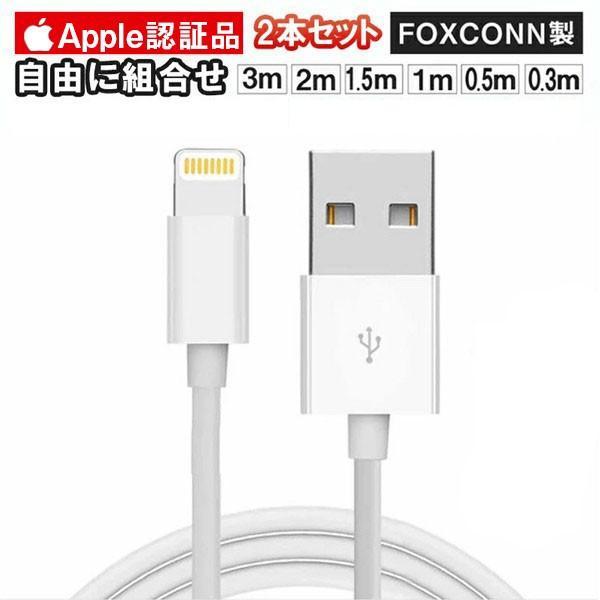 【6%OFFクーポン配布中】[2本セット]iPhone 充電 ケーブル 正規認証Lightning ケーブル mfi 認証 急速充電 ケーブル 3m 2m 1.5m 1m 0.5m