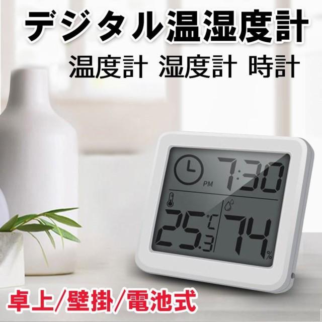 【2店舗以上+5%クーポン利用可】温湿度計 デジタル 大画面 温度計 湿度計 時計 卓上 おしゃれ 熱中症対策