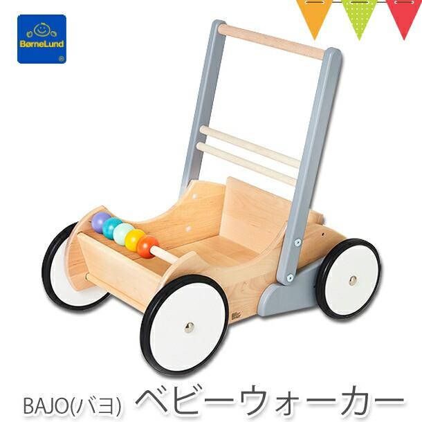 ボーネルンド BAJO(バヨ) ベビーウォーカー ホワイト&グレー |木のおもちゃ 手押し車・カタカタ お誕生祝い 出産祝い ギフト 贈り物