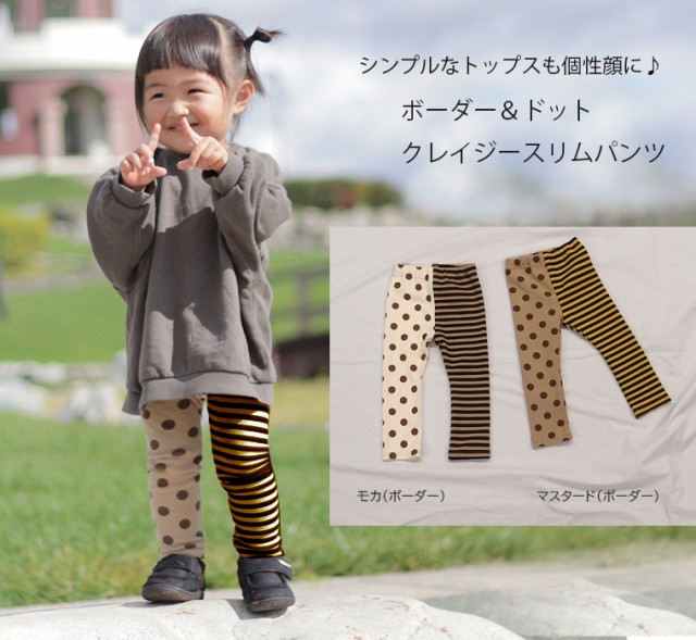 日本製 子供服 ベビー服パンツ (ドット柄×ボーダー柄)伸縮性抜群スリムパンツレギンス(80cm 90cm 95cm 100cm)2998・メール便可13
