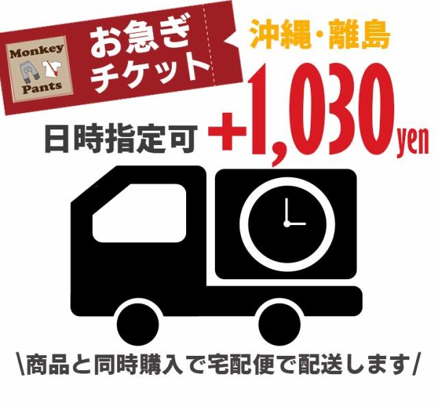 お急ぎチケット(沖縄・離島)すぐにお届けしてほしい宅配便にて配送メール便にて配送の商品を宅配便配送に変更するチケットです。
