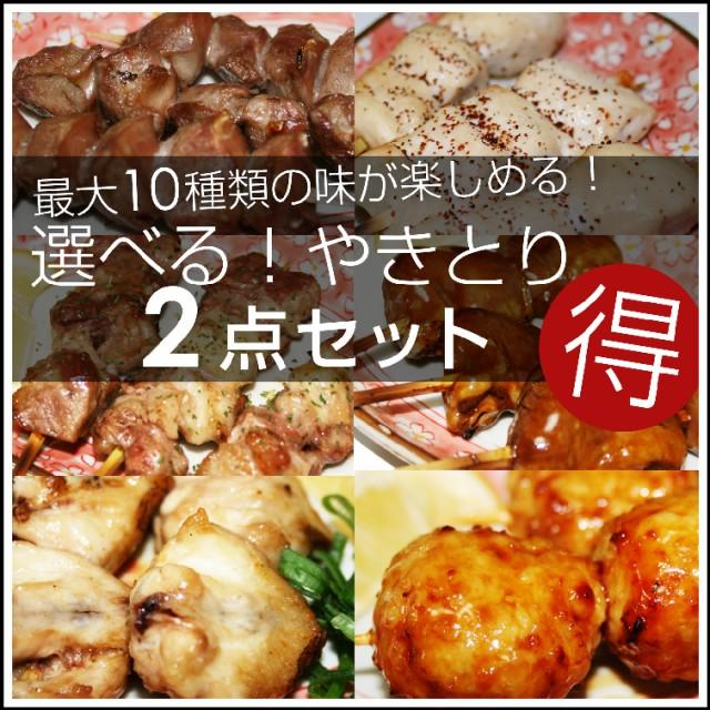 焼き鳥 ABCから選べる やきとりセット 30本 国産 鶏肉 送料無料 (3本×5種)×2set ビール おつまみ BBQ バーベキュー 家飲み パーティー
