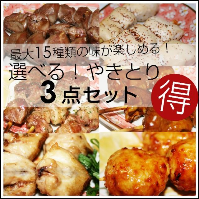 焼き鳥 ABCから選べる やきとりセット 45本 国産 鶏肉 お徳用 送料無料 (3本×5種)×3セット ビール おつまみ BBQ バーベキュー 業務用【