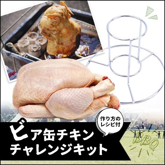丸鶏 1羽 & ビア缶チキンスタンド セット (バーベキューでローストチキンに) 家飲み BBQ パーティー用 アウトドア【紀の国みかん鶏での
